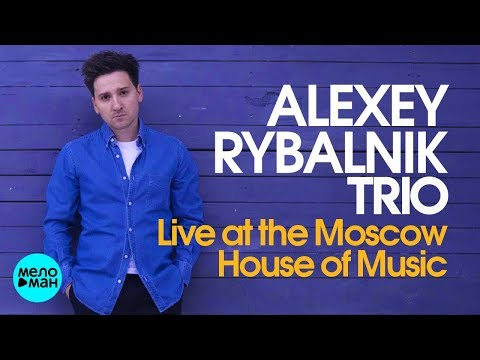 Alexey Rybalnik Trio - Live at the Moscow House of Music (Album 2018)