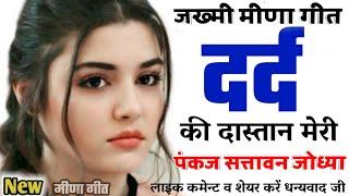 दर्द की दास्तान मेरी | न्यू जख्मी मीणा गीत | #SingerPankajSattawan | Sad Meena Songs | GambhareGeet