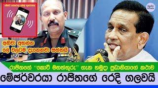 රාඡිතගේ රෙදි ගැලවෙන්නම හිටපු හමුදා ප්රධානියෙක් දුන්න උත්තරේ මෙන්න - Major General Kamal Gunaratne