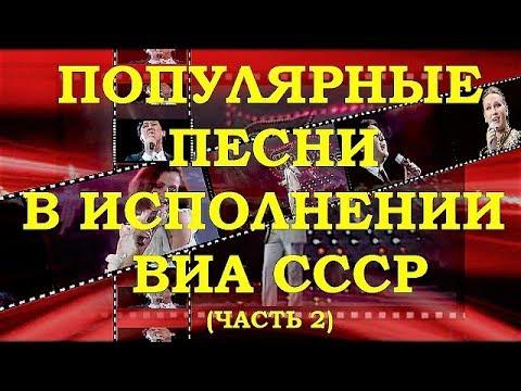 ВИА СССР. ОБЗОР