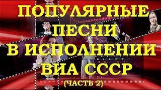 Download ВИА СССР. ОБЗОР РЕТРО СУПЕРХИТОВ (часть 2) Mp3 and Videos