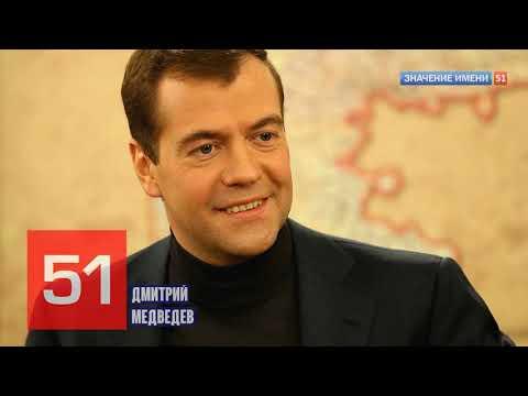 Значение имени Дмитрий Медведев Интересные факты кто такой? #россия #министр