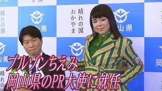 ブルゾンちえみが岡山県のPR大使に就任 ブルゾンちえみ 検索動画 22