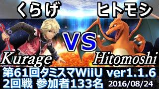 【スマブラWiiU】タミスマ#61 2回戦 くらげ(シュルク) vs ヒトモシ(リザードン) - Smash 4 WiiU SSB4