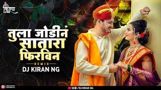 Tula Jodin Satara Firvin Dj Song | DJ Kiran NG | Mazi Maina Tuzi Haus Purvin Dj Song