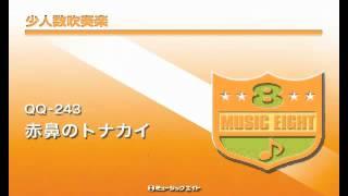 【QQ-243】 赤鼻のトナカイ 商品詳細はこちら→http://www.music8.com/pr...