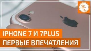 Apple iPhone 7 и 7Plus - первые впечатления