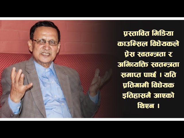 'प्रस्तावित मिडिया काउन्सिल विधेयक प्रतिगामी छ' l Nepali Public TV