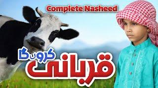 Qurbani Karun ga full nasheed|Eid 2018 Nazam