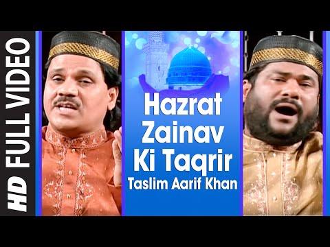 Hazrat Zainav Ki Taqrir  Full (HD) Songs || T-Series Islamic Music || Hazi Taslim Aarif Khan