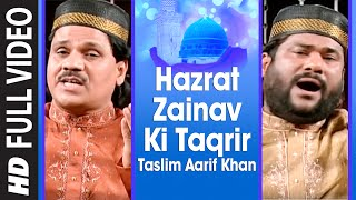 Hazrat Zainav Ki Taqrir  Full (HD) Songs || T-Series Islamic Music || Hazi Taslim Aarif Khan