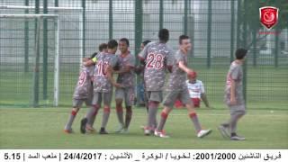 أهداف المباراة المؤجلة | لخويا 6 - 0 الريان | دوري تحت 13 سنة  17/16