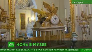 Пьяный вор уснул в покоях императрицы в музее Петербурга