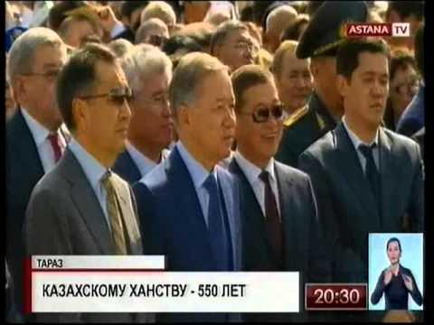 В Таразе празднуют 550-летие Казахского ханства