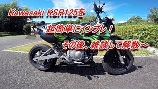 kawasaki KSR110を感覚でインプレ!後は雑談 【モトブログ/KSR125】