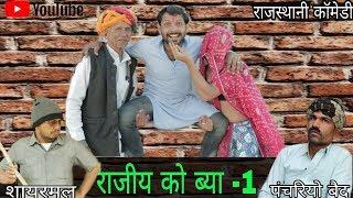 राजीय को ब्या || राजस्थानी हरयाणवी कॉमेडी वीडियो #bhawani_pareek