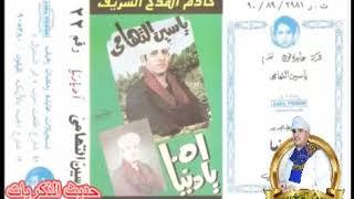 ياسين التهامي-  إه يا دنيا