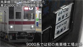 【南栗橋工場で検査を実施した9000系が運用復帰】 東武9000系9108F 運用復帰 ~南栗橋工場での検査した後のドア開閉に若干変化~