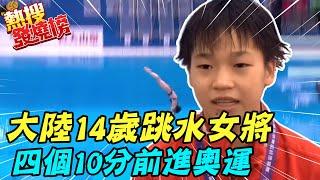 大陸年僅14歲跳水女將 跳出四個10分 前進奧運十米跳台@中天新聞