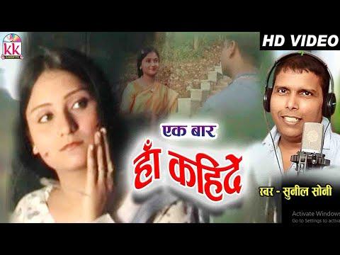 Sunil Soni   Cg Song   Ek Bar Ha Kahide   Akshaya   swati   Chhattisgarhi Geet   AVM STUDIO RAIPUR