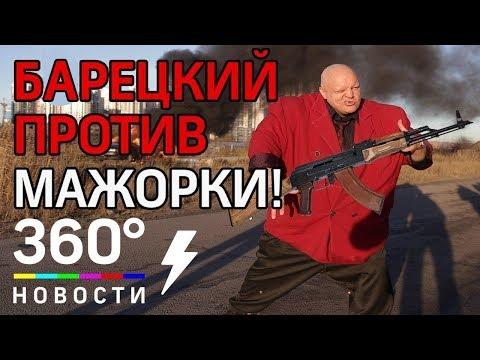 """Барецкий угрожал автоматом """"мажорке"""" в центре Москвы"""
