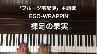 ??【弾いてみた】EGO-WRAPPIN'「裸足の果実」/ドラマ「フルーツ宅配便」主題歌【ピアノ】