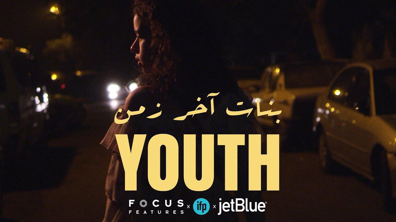 Youth Dir. Farida Zahran | IFP Student Short Film Showcase Finalist