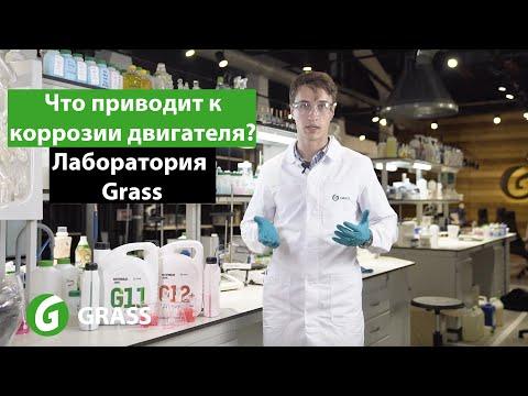 Чем отличается Антифриз Grass G11  и G12+ ?