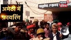 UP: अमेठी में फ़ायरिंग, एक की मौत | ATM से कैश लूटे | News18 India