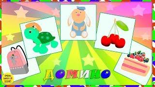 Домино для малышей. Память и внимание. Развивающие мультфильмы для детей.