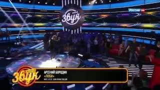 Арсений Бородин - Люби
