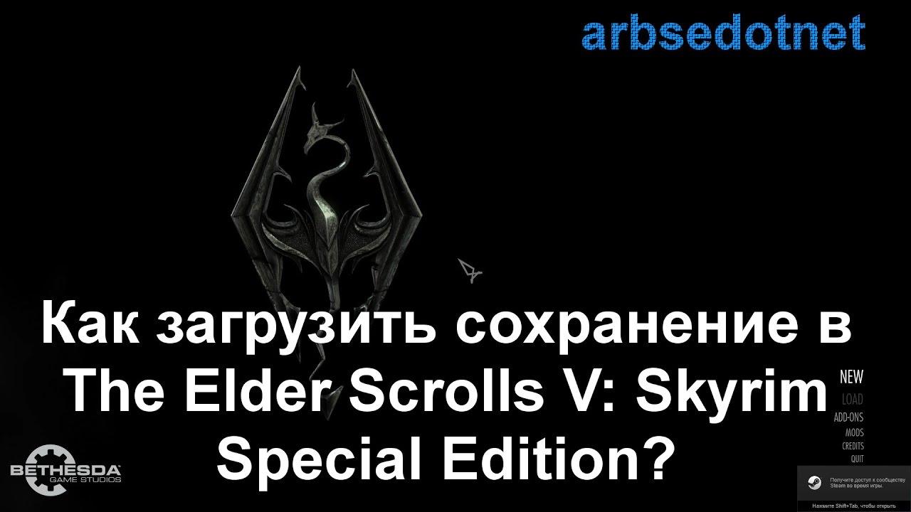 Как загрузить сохранения в Skyrim Special Edition?
