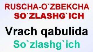 VRACH QABULIDA. Ruscha-o'zbekcha so'zlashg'ich. У ВРАЧА. Русско-узбекский разговорник UZRUSTILI