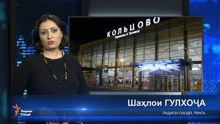 Ахбори Тоҷикистон ва ҷаҳон (26.03.2018)اخبار تاجیکستان .(HD)
