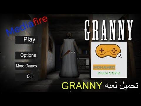 تحميل لعبة جراني للكمبيوتر من ميديا فاير