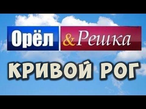 Орел и Решка Кривой Рог Кривбас