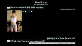 [My Gravure] 新城玲香 無垢 内容紹介 【URL】 http://gravure-japan.se...
