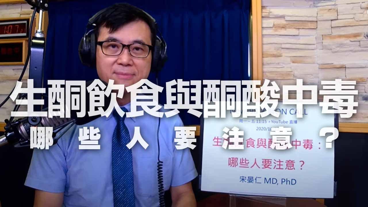 '20.10.12【名醫On Call】宋晏仁醫師談「生酮飲食與酮酸中毒:哪些人要注意?」