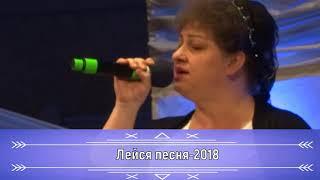 Лейся песня. Елена Ваймер