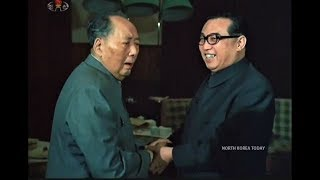 Kim ll Sung and Mao Tse Tung (1975) Video Archive