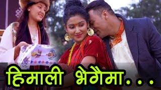 Himali Bhegaima - Ganpo Sherpa & Indira Gole | New Nepali Tamang Selo Song 2017/2074