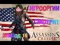 Assassins Creed 3 игрооргии