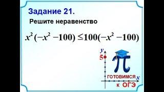 Задание 21 Решение неравенства методом интервалов