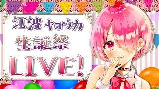 【祝・生誕LIVE!】江波キョウカ、生まれました!【パレプロ】【Vtuber】