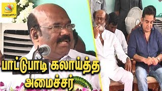 Jayakumar speech during Sivaji memorial inauguration | Rajini, Kamal