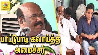 Jayakumar speech during Sivaji memorial inauguration | Rajini, Kamal
