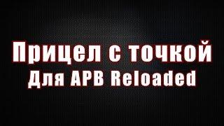 Как заработать игровую валюту в APB Reloaded (tutorial).