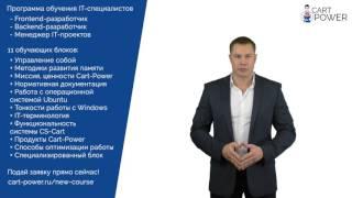Программа обучения IT специалистов