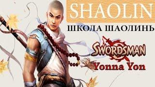 #1 Свордсмен классы: Школа Шаолинь / Swordsman Online Classes: Shaolin - Yonna Yon