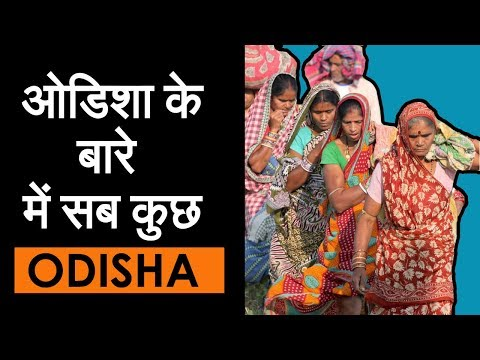 Top 10 Amazing Facts About State Odisha || Tourism | Culture | Food | Travel